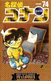 名探偵コナン(74) 漫画