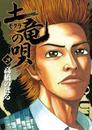 土竜(モグラ)の唄(29) 漫画