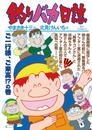 釣りバカ日誌(93) 漫画