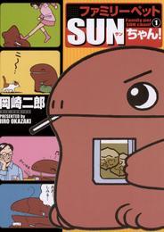 ファミリーペットSUNちゃん!(1) 漫画