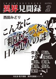 [異界見聞録2]こんなに「粗食だった?」日本史人の謎 ――空海、賢治、ナオ・王仁三郎、南北、家康、謙信、信玄、海舟…! 漫画