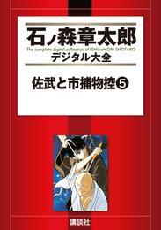 佐武と市捕物控(5) 漫画