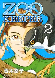 ZOOKEEPER(2) 漫画