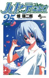 ハヤテのごとく!(25) 漫画