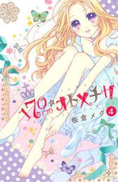 170cm★オトメチカ 分冊版(4) 漫画