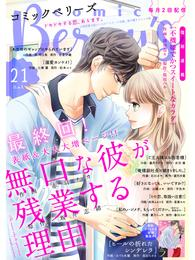 comic Berry's vol.21 漫画