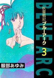 妖霊戦記BLUE ARC(3) 漫画