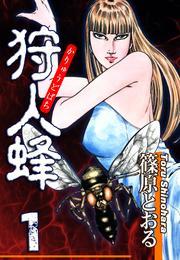 狩人蜂(1)