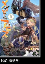 メイドインアビス(1)【分冊版】05 復活祭 漫画
