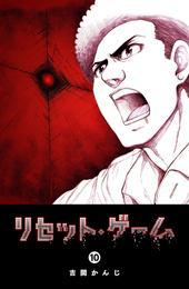 リセット・ゲーム 10 冊セット 最新刊まで