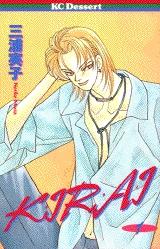 KIRAI  (1-10巻 全巻) 漫画