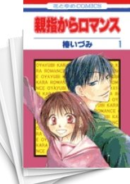 【中古】親指からロマンス (1-9巻 全巻) 漫画