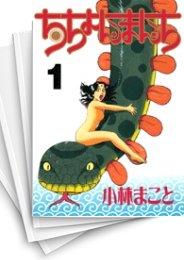 【中古】ちちょんまんち (1-8巻) 漫画