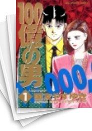 【中古】100億の男 (1-12巻 全巻) 漫画