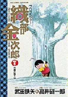 プロゴルファー 織部金次郎 (1-6巻 全巻) 漫画