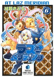 ラズ・メリディアン 5 冊セット最新刊まで 漫画