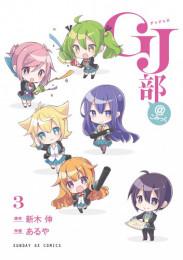 GJ部@こみっく 2 冊セット最新刊まで 漫画