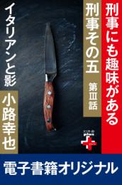 刑事その五 2 冊セット最新刊まで 漫画