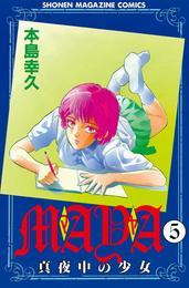 MAYA~真夜中の少女~(5) 漫画