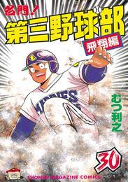 名門!第三野球部(30) 飛翔編 漫画