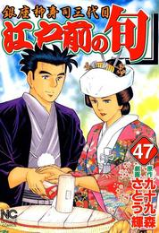 江戸前の旬 47 漫画
