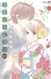 コミンカビヨリ 10 冊セット 全巻