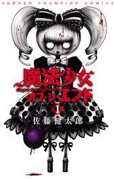 魔法少女・オブ・ジ・エンド 1 漫画