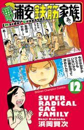 毎度!浦安鉄筋家族 12 漫画