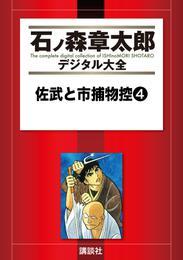 佐武と市捕物控(4) 漫画