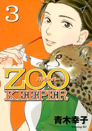 ZOOKEEPER(3) 漫画
