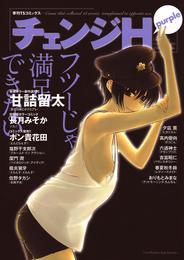 チェンジH -purple- 漫画