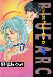 妖霊戦記BLUE ARC(4) 漫画