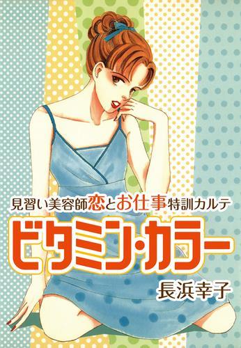 ビタミン・カラー ― 見習い美容師 恋とお仕事特訓カルテ 漫画
