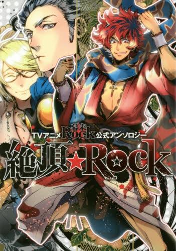 TVアニメ「幕末Rock」公式アンロソジー 絶頂☆Rock 漫画
