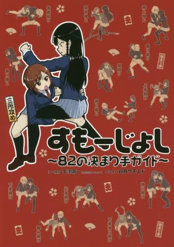 すもーじょし 82の決まり手ガイド 漫画