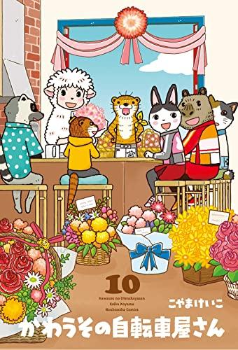 かわうその自転車屋さん 漫画