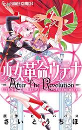 少女革命ウテナ AfterTheRevolution (1巻 全巻)
