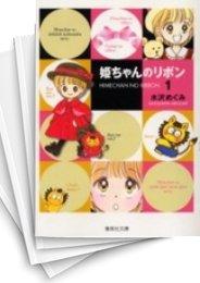 【中古】姫ちゃんのリボン [文庫版] (1-6巻) 漫画