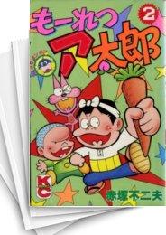 【中古】もーれつア太郎 (1-11巻) 漫画