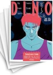 【中古】DINO (1-12巻) 漫画