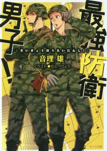 【ライトノベル】最強防衛男子! 漫画
