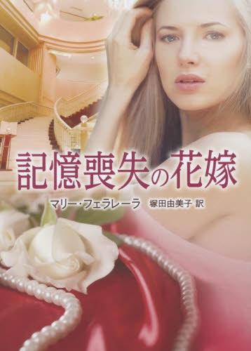 【ライトノベル】記憶喪失の花嫁 漫画