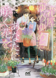 【ライトノベル】花屋「ゆめゆめ」シリーズ(全3冊)