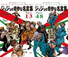 【書籍】ジョジョの奇妙な名言集 セット 漫画