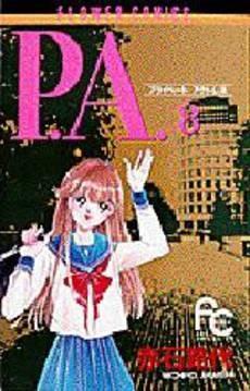P.A. (1-8巻 全巻) 漫画