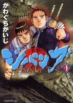 ジパング (1-43巻 全巻) 漫画