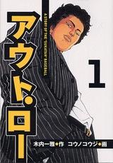 アウト・ロー (1-14巻 全巻) 漫画