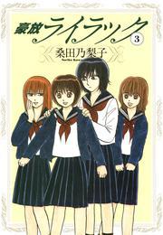 豪放ライラック 3巻 漫画
