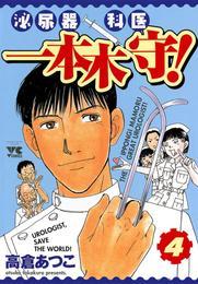 泌尿器科医一本木守!(4) 漫画