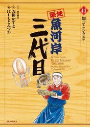 築地魚河岸三代目(41) 漫画